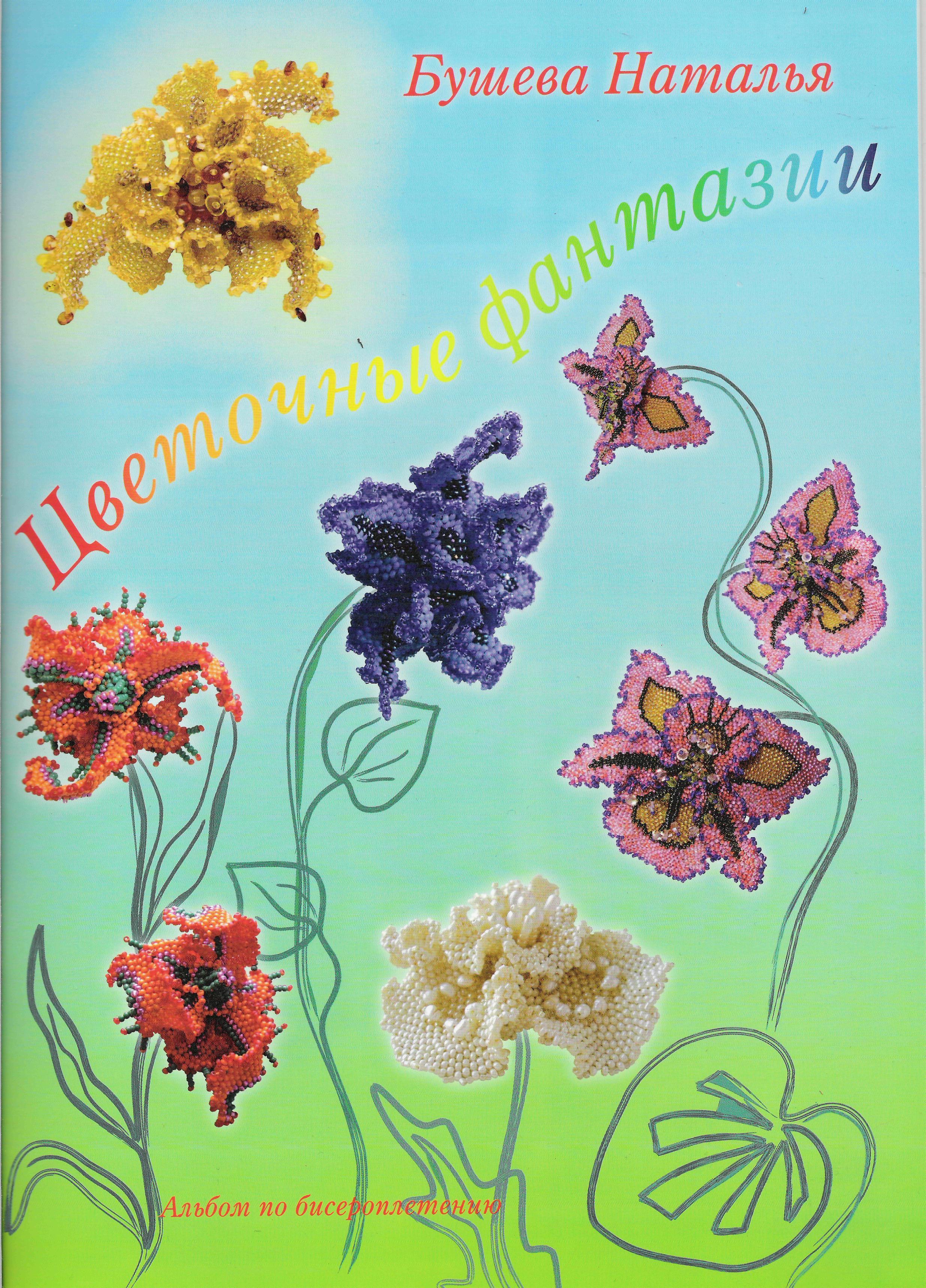 Вязание спицами несколькими цветами ниток